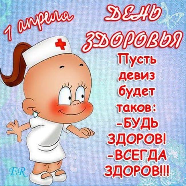 Поздравление Будь Всегда Здоровой