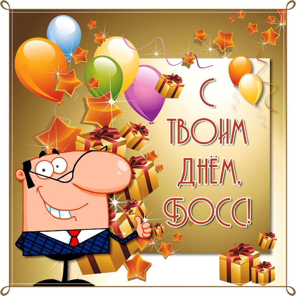 Прикольное Поздравление Энергичному Боссу С Днем Рождения