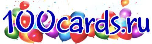 100cards.ru