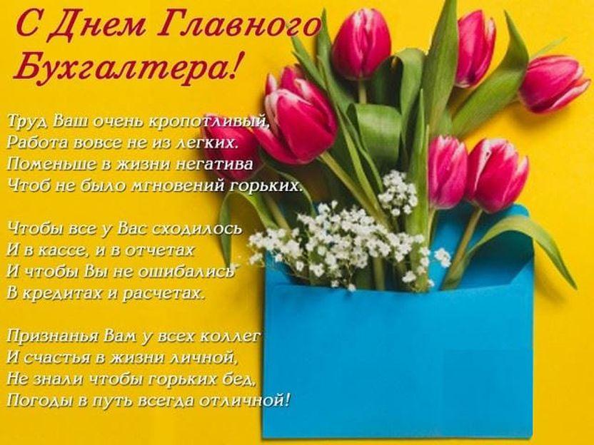 21 апреля день главбуха открытки