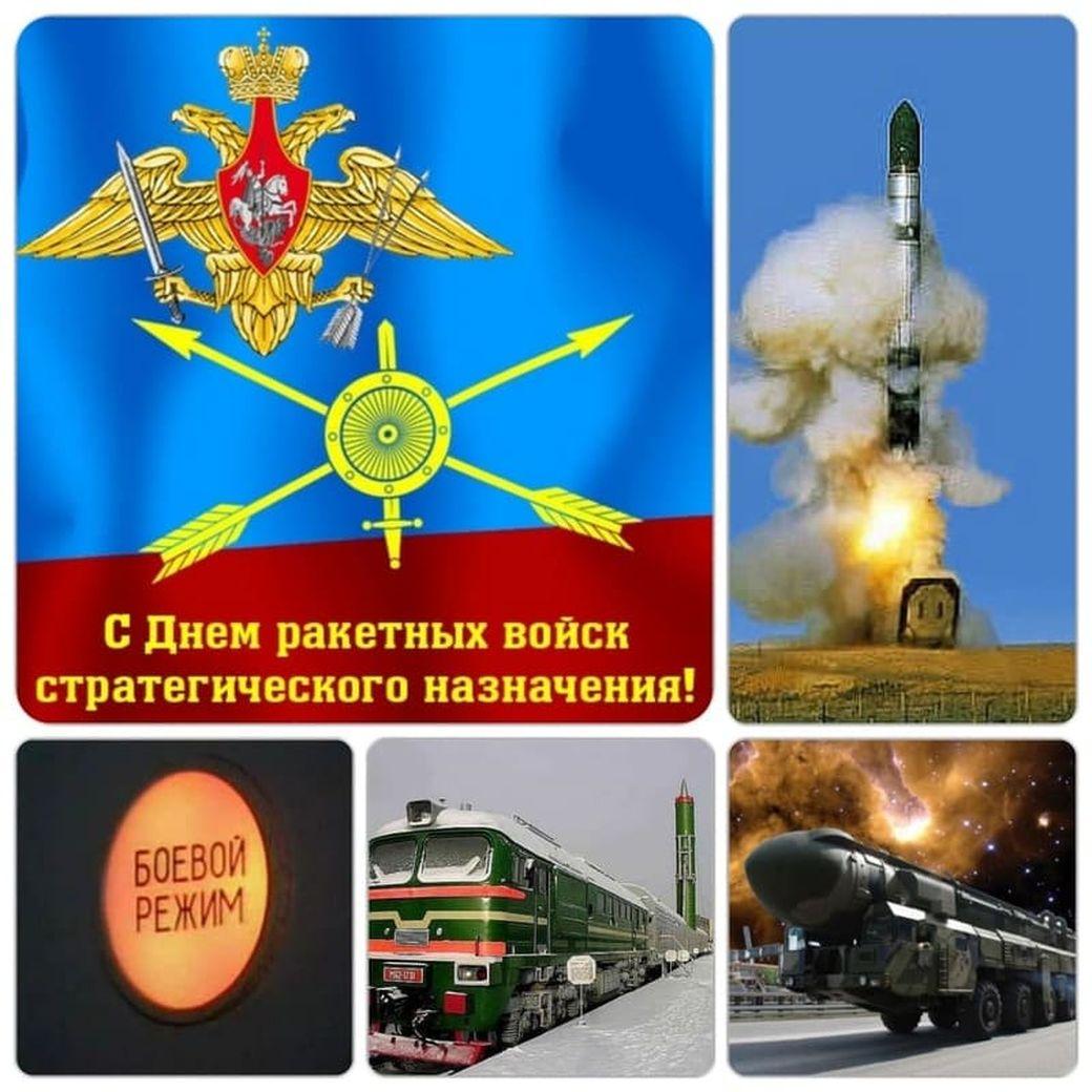 стих поздравление с ракетными войсками стратегического назначения узнать, как купить