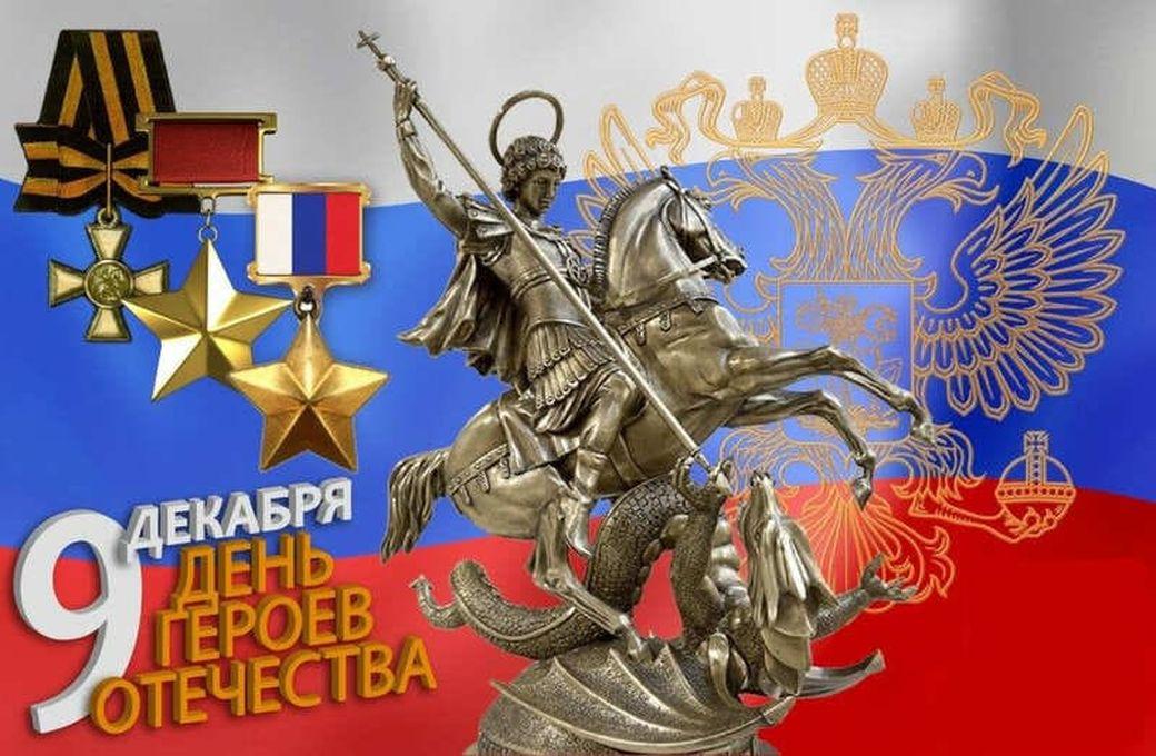 Герои отечества поздравление