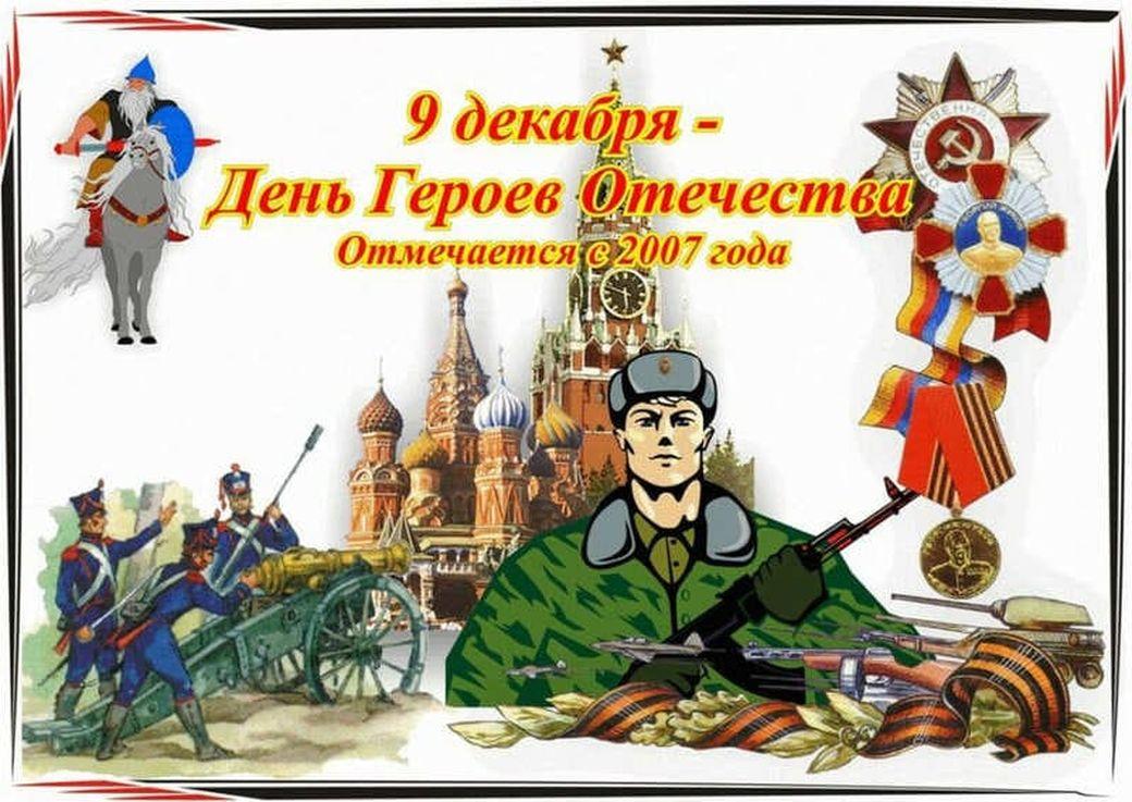 включает поздравление с днем герои отечества беляши