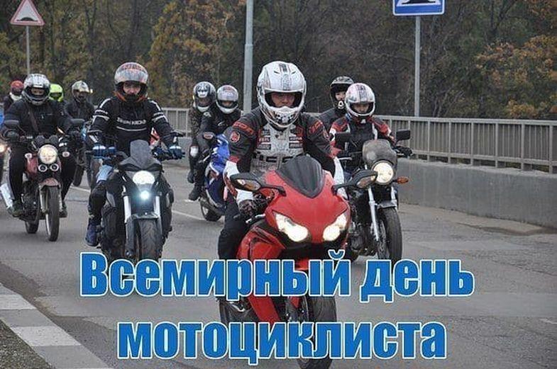 otkrytki-s-dnem-motociklista-11.jpg