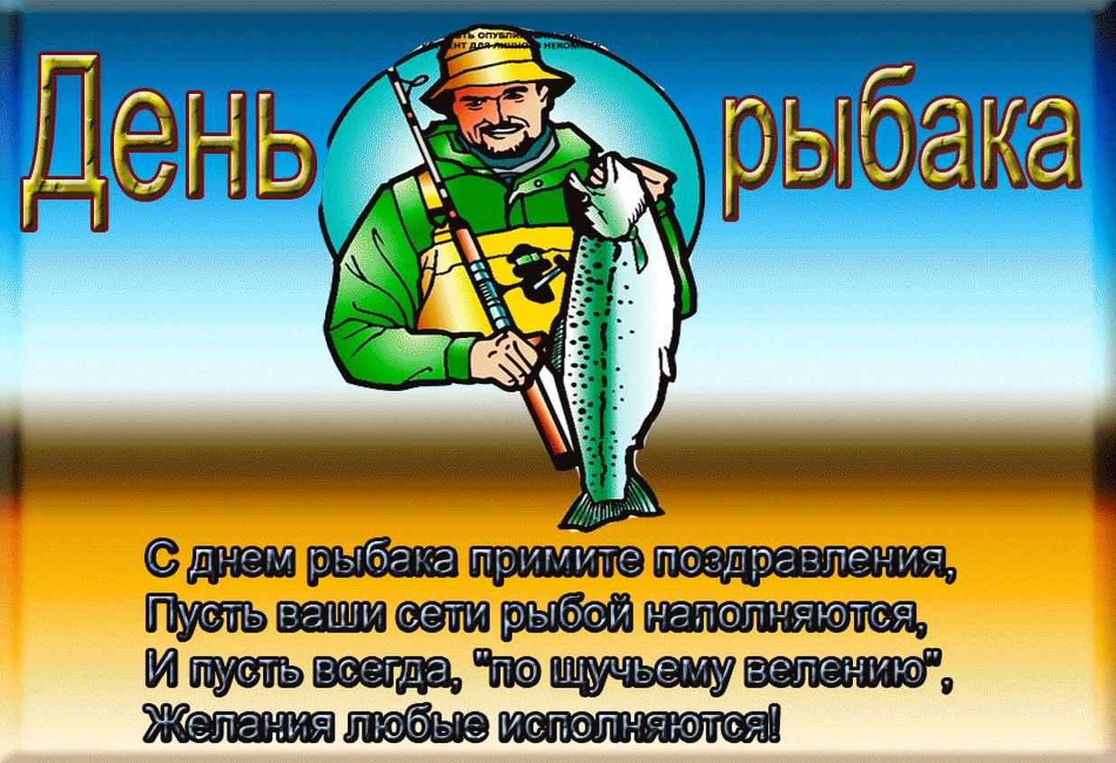 дикой день рыбака открытка фото насколько разными