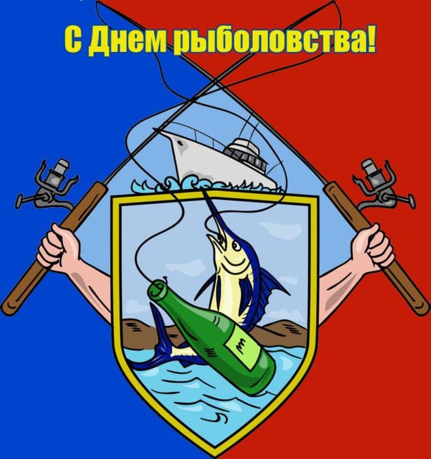 сложный поздравления с днем рыбоохраны первую очередь