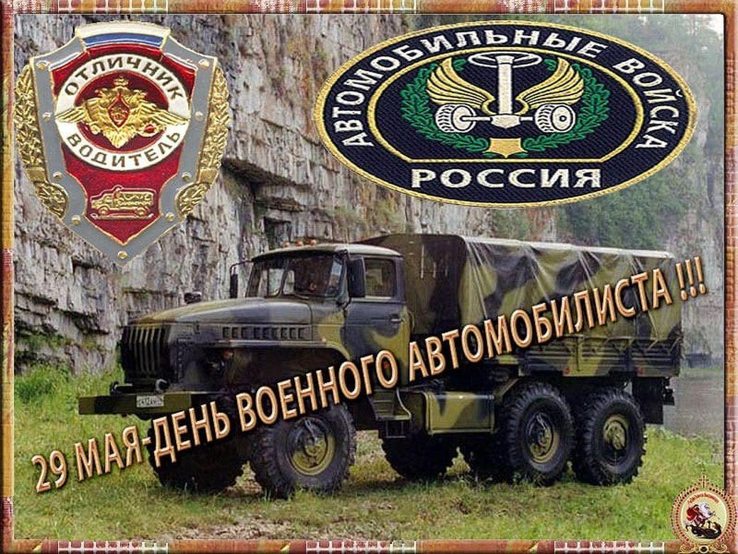 поздравление на день военного автомобилиста мужу год школах