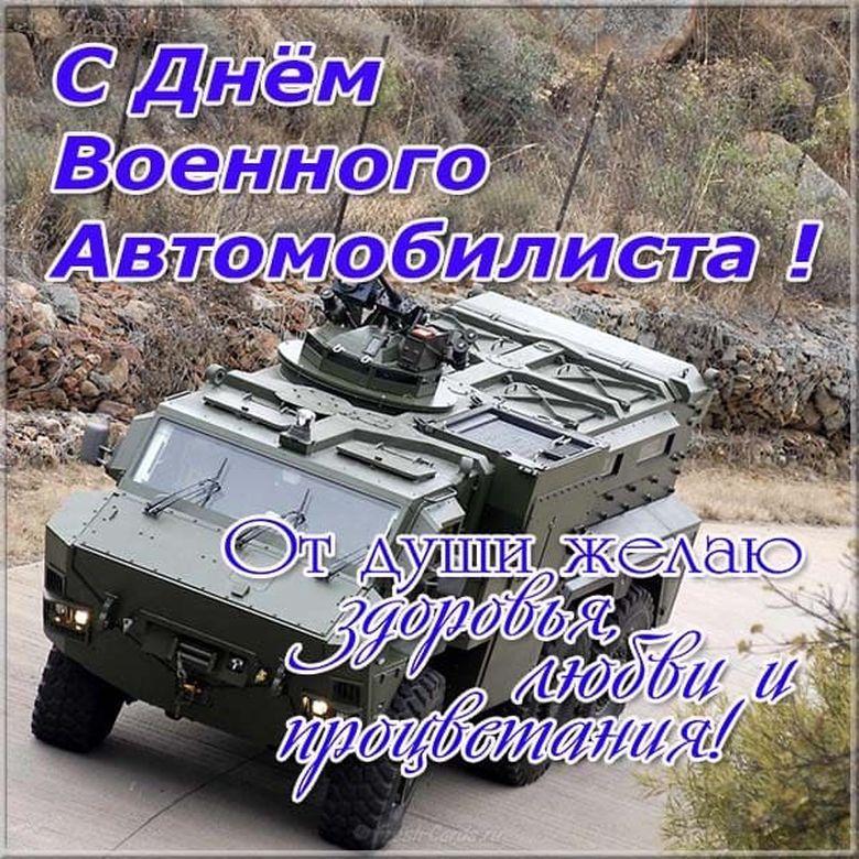 С днем военного автомобилиста поздравления в картинках антмация