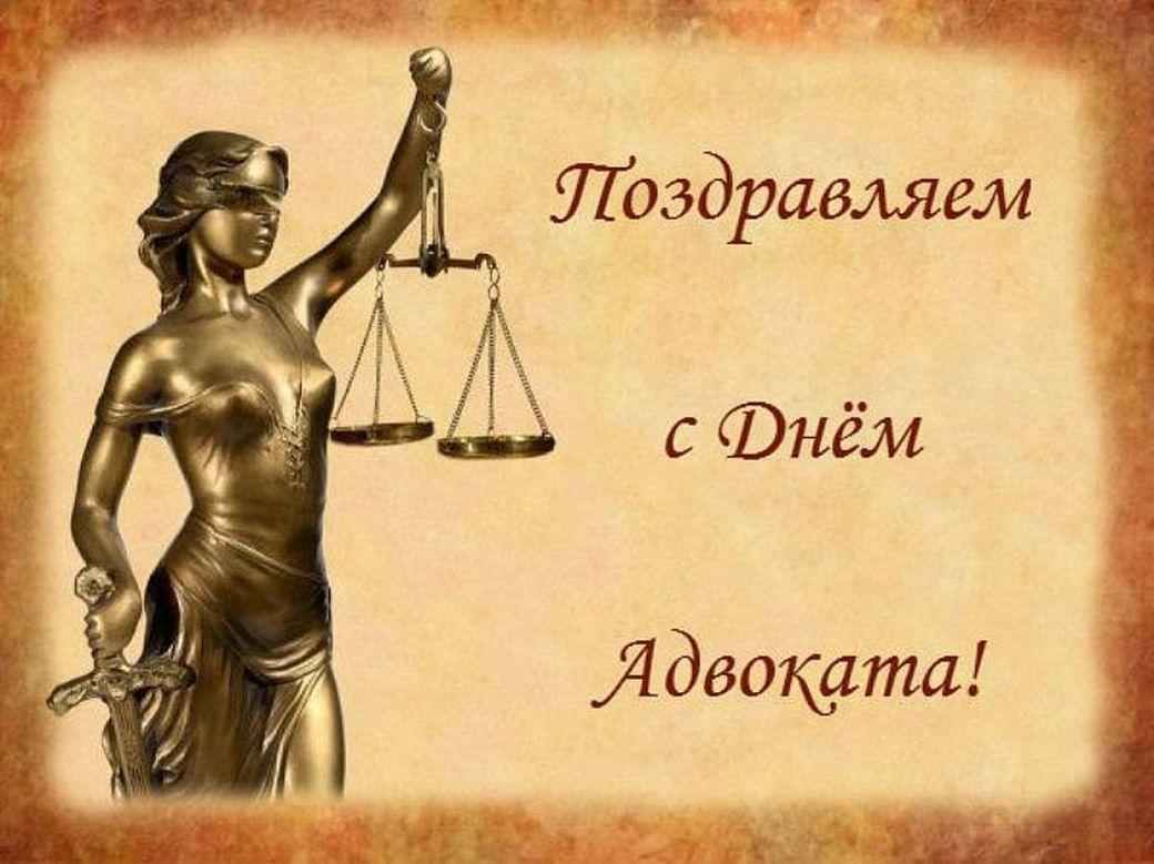 Поздравления с днем адвокатуры пошлые форум