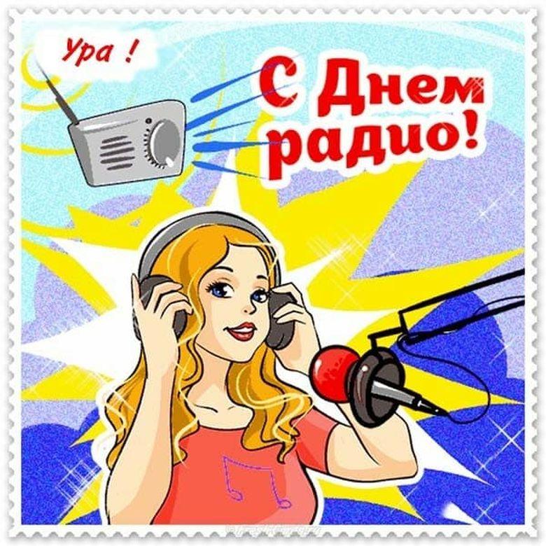 красота, отправить поздравление на радио в москве россии отмечают