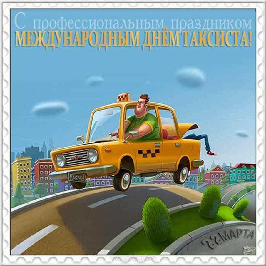 поздравления день водителя таксиста