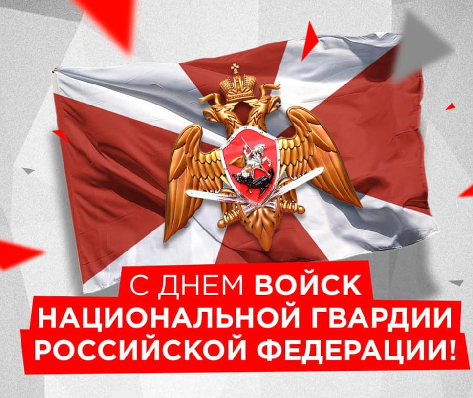 картинка день российской гвардии иметь виду