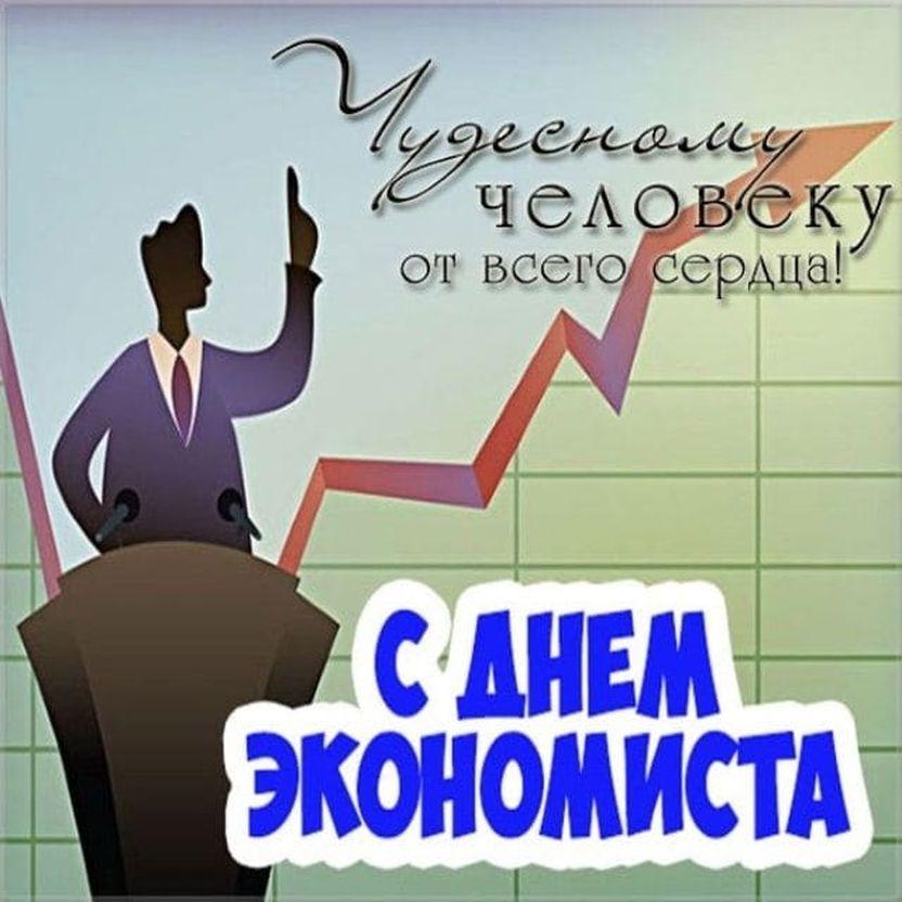 официальное поздравление с днем экономиста в россии постных десертов помогут