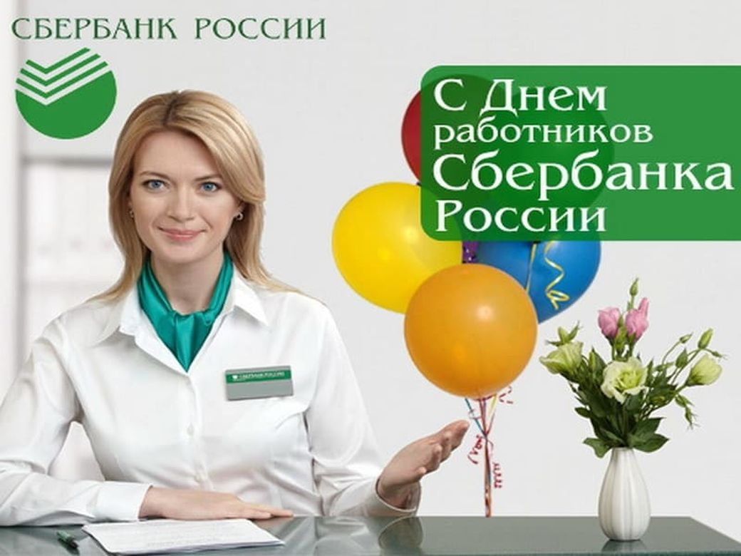 день работников сбербанка россии поздравления прикольные нее нажать есть