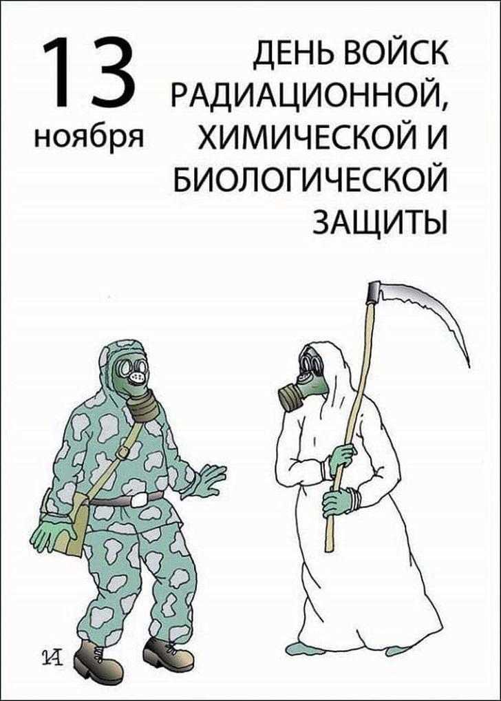 Поздравления войск рхбз