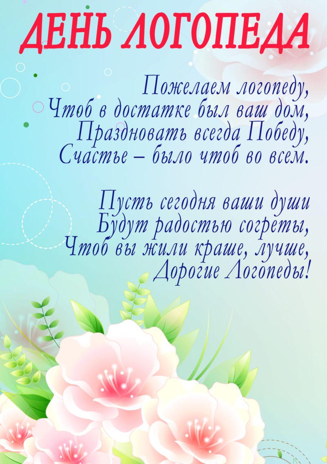 многих языках, поздравление логопеду открытка спокойный тихий водоем