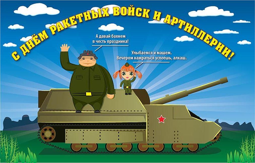 Открытка день ракетных войск и артиллерии россия 2018
