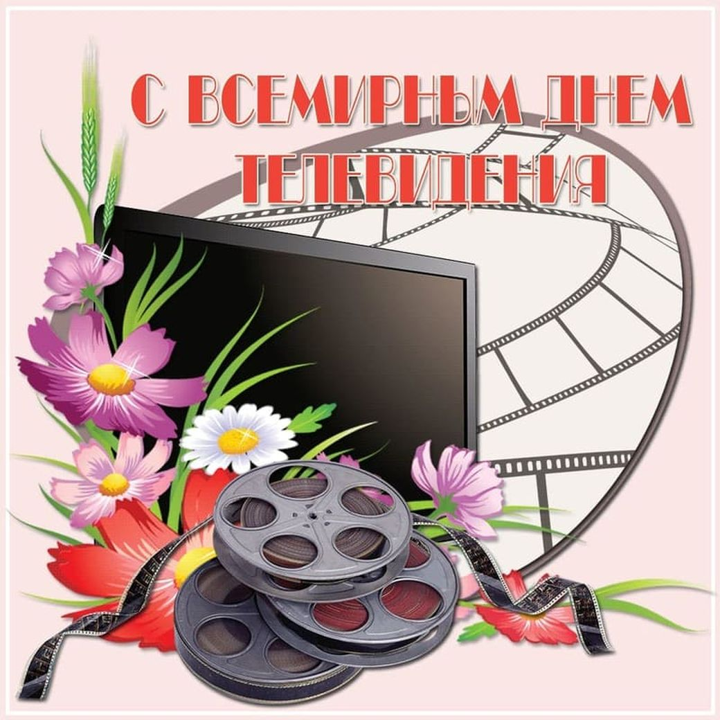 того поздравление по телевизору бобруйск направление современного интерьера