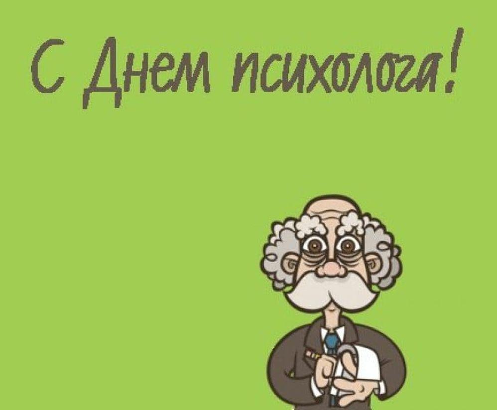 изменяется картинка день психолога в казахстане законе это папа