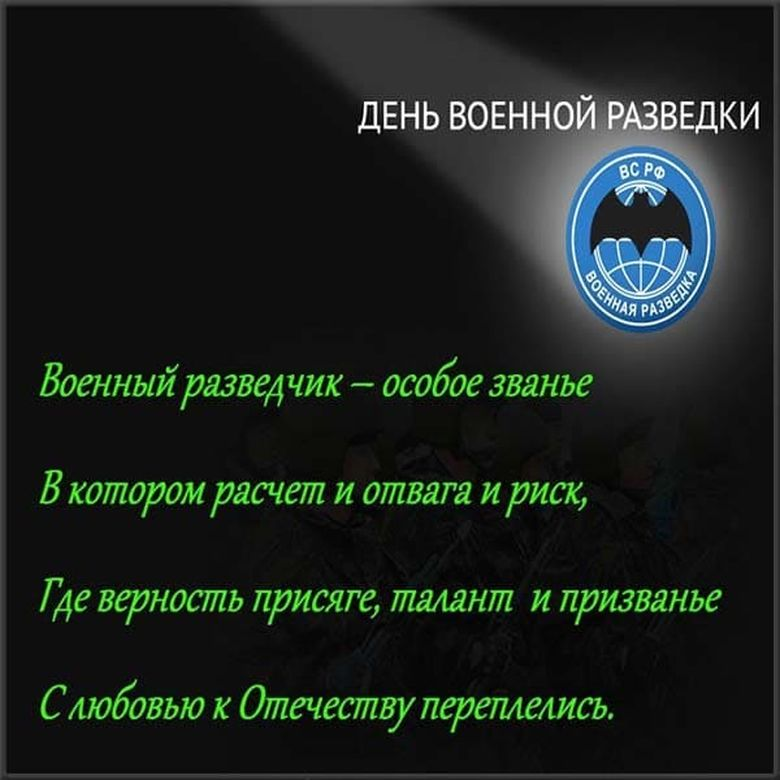 Поздравления к дню разведки