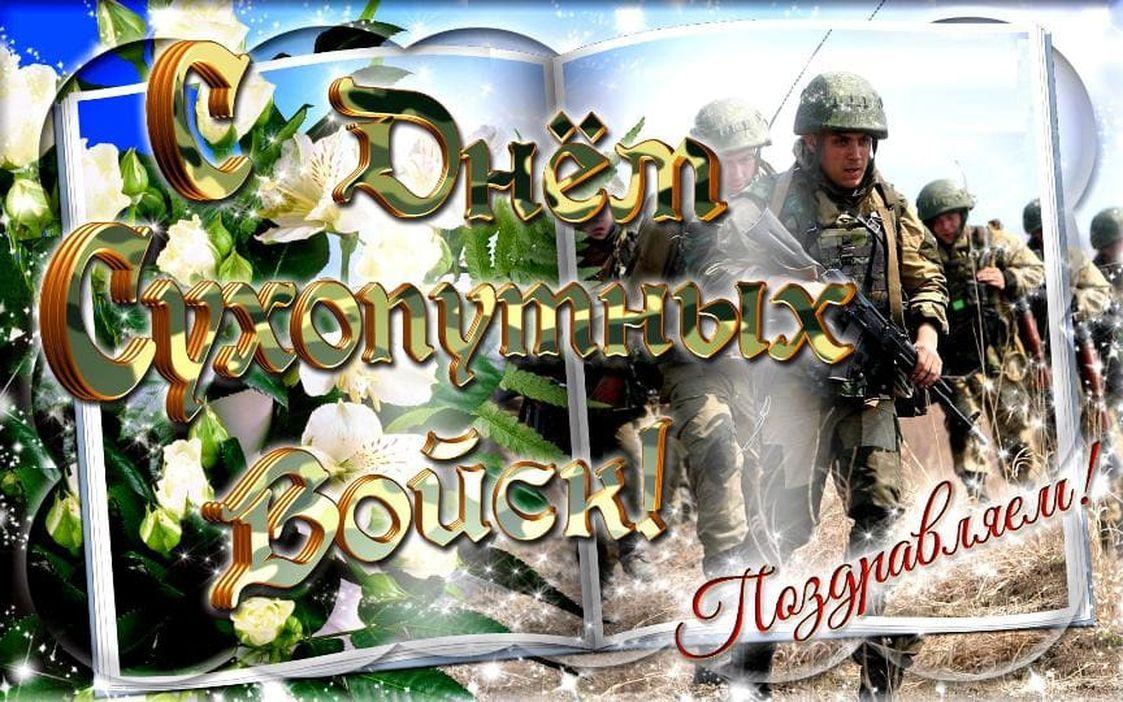 день сухопутных войск поздравление от губернатора