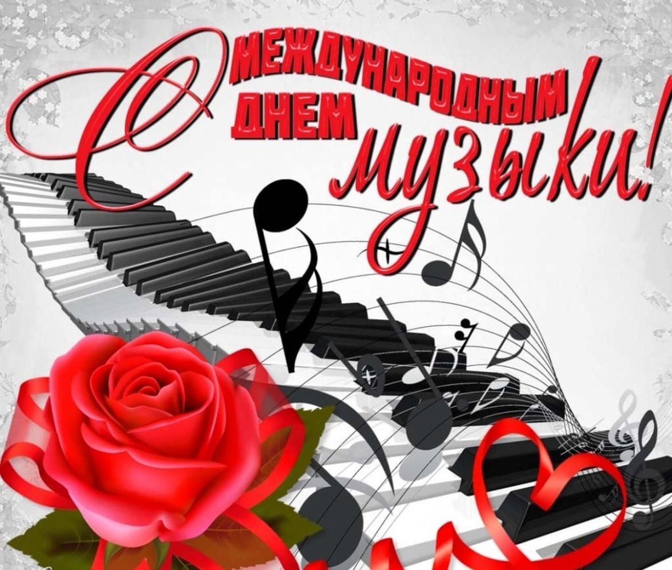 С днем учителя музыканта