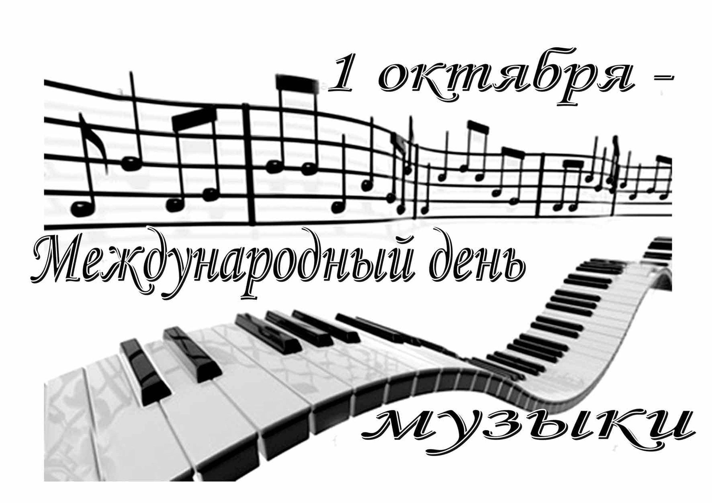 картинки с надписью день музыки богажника