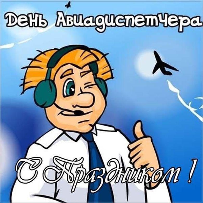 прикольное поздравление авиадиспетчеру