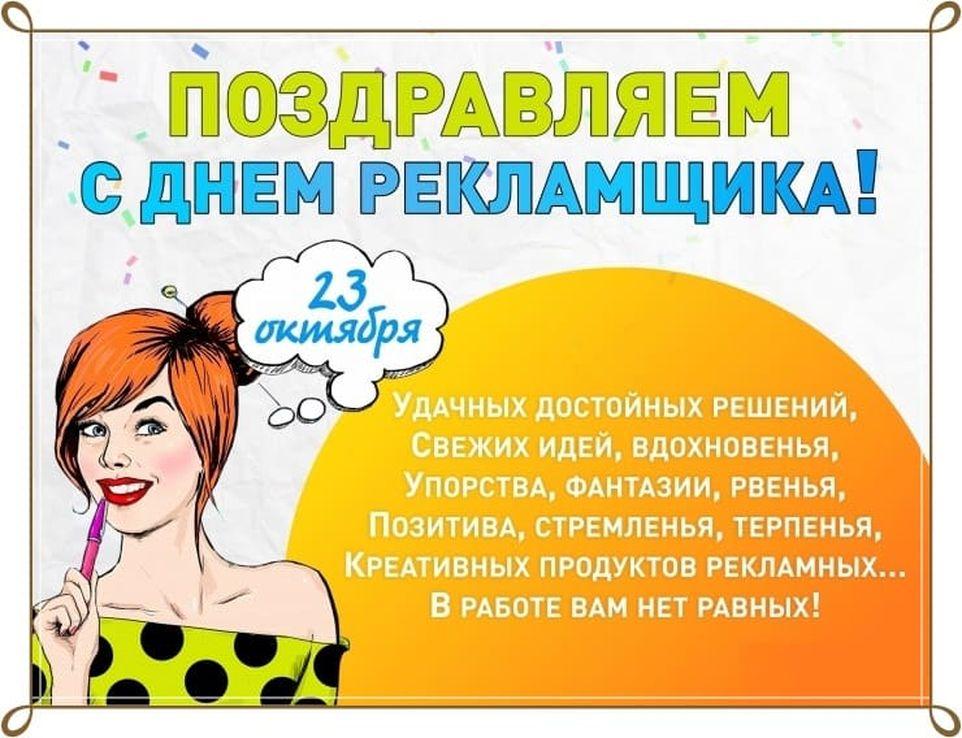 Картинки день работников рекламы в россии