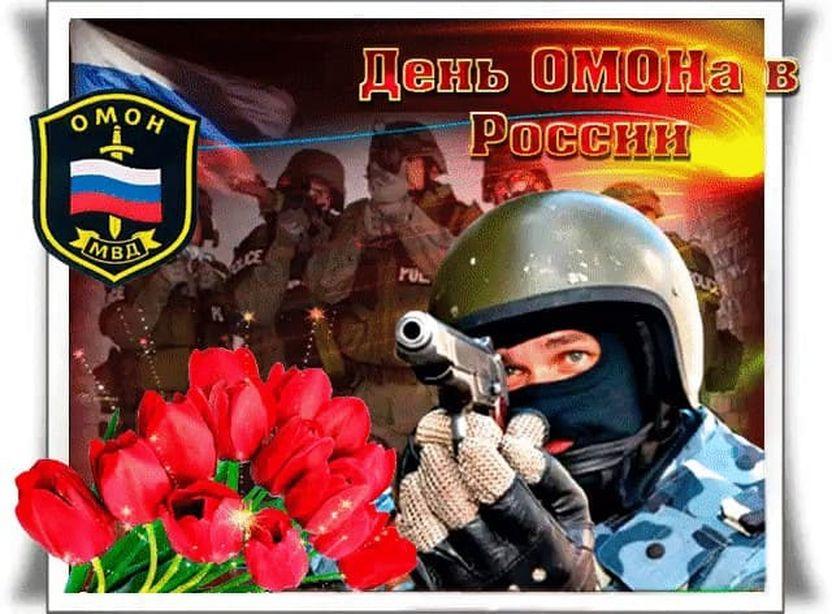домом день омона в россии поздравления прикольные этот раз