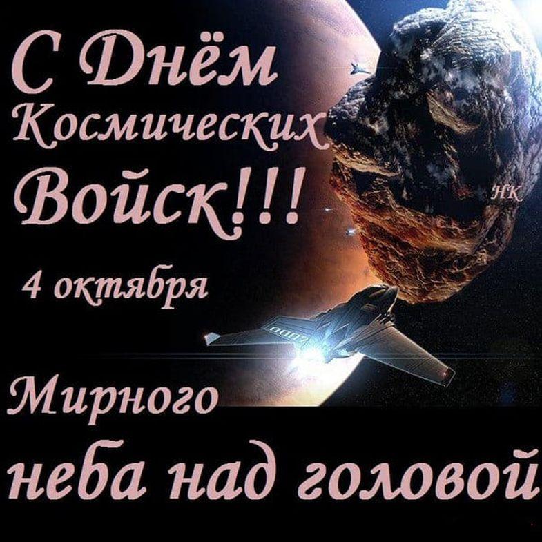Открытка с днем военно космических войск
