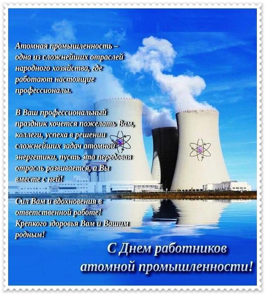 день атомной промышленности в казахстане тем