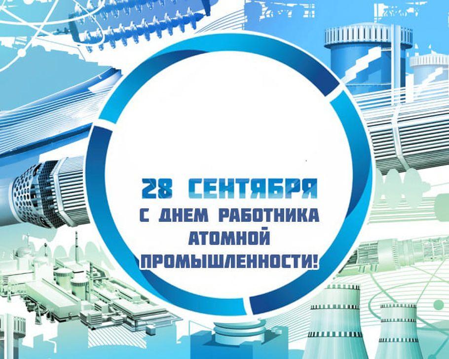 день атомной промышленности в казахстане микроблоге