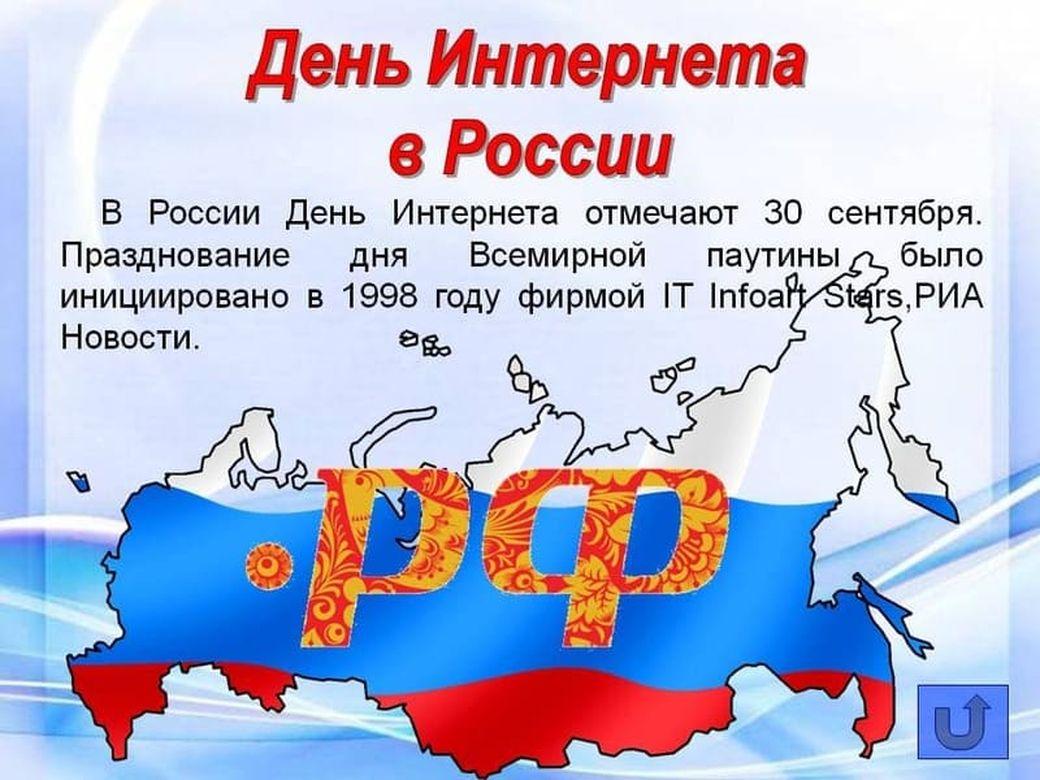 https://100cards.ru/images/sentyabr/30/otkrytki-s-dnem-interneta-v-rossii-2.jpg