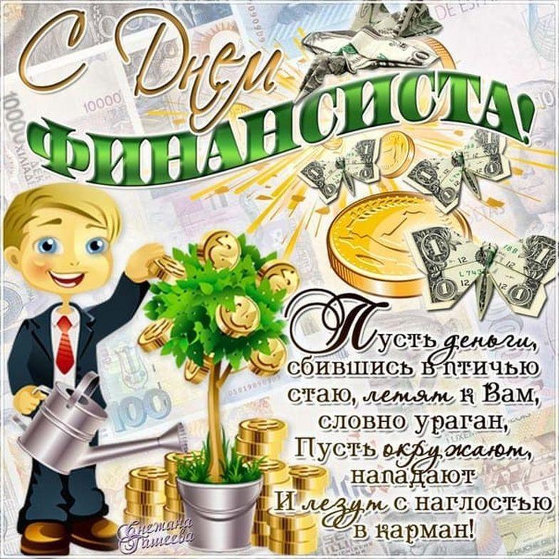 День финансиста поздравление открытки