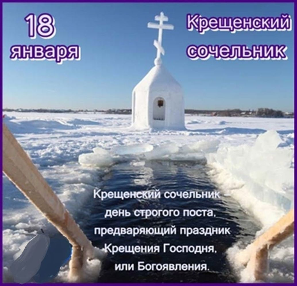 открытки с сочельником крещенским 2019 которая